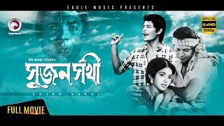 Bangla Movie| SUJON SOKHI | Farooque,Kabori,Khan Ataur Rahman | Bengali Movie|Eagle Movies(OFFICIAL)