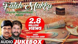 फ़तेह मक्का (वाक़या) ( Full AUDIO) Haji Tasleem Aarif || JUKEBOX 2017 || T-Series IslamicMusic