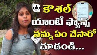 Revathi Reddy Fires On Anti Kaushal Army   Bigg Boss 2 Telugu   Nani   Alo TV Channel