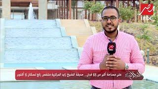 على مساحة أكثر من 65 فدان.. حديقة الشيخ زايد المركزية متنفس رائع لسكان 6 أكتوبر