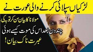 girl supplier   Larkiyan Supply karne wali Aurat ki kahani   molana tariq jameel latest bayan