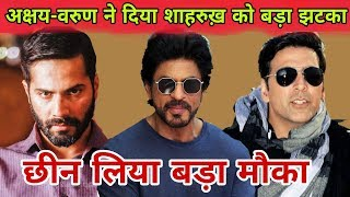 Akshay Kumar and Varun Dhawan stripped the opportunity of Diwali from Shahrukh Khan | Salute 2019