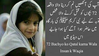 Emotional Waqia Story Daiya kalbe Touba Urdu short clip