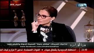 هنا القاهرة مع بسمة وهبه الحلقة الكاملة 13 فبراير