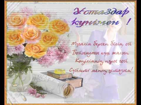 Поздравления ко дню учителя на казахском языке