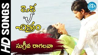 Sugreeva Ragalava Song  Oka V Chitram Movie  Pradeep Pinishetty  Madhu Shalini  Teja