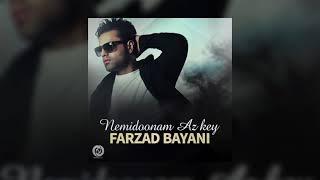 Farzad Bayani - Nemidoonam Az Key OFFICIAL TRACK