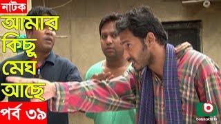Bangla Natok | Amar Kisu Megh Ase | EP-39 | Serial Drama | Mosharraf Karim, Monira Mithu