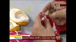 দূরপাঠ সুফিয়া আক্তার   চলতি কোর্স উলে বুনন