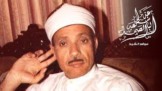 مقطع نادر جداً للشيخ عبد الباسط - أسلوب لأول مرة يختم به سورة التكوير