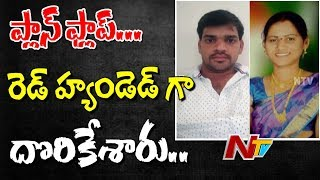 How Swathi & her Boy Friend Rajesh were Caught Red-Handed? || Sudhakar Reddy Acid Case || NTV