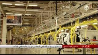 مصنع رينو ...ما له في المغرب و ما عليه في فرنسا