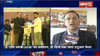 Raipur: Amity University के 'एमि स्पार्क- 2018' का समापन || दो दिन चला Annual Fest || देखिये