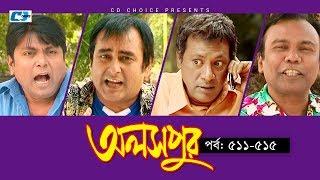 Aloshpur   Episode 511-515   Fazlur Rahman Babu   Mousumi Hamid   A Kha Ma Hasan
