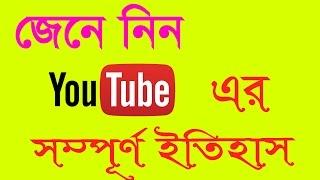 জেনে নিন Youtube এর সম্পূর্ণ ইতিহাস [] Don't Miss []