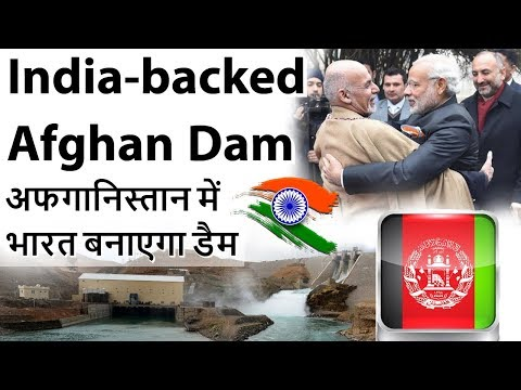 Xxx Mp4 India Backed Afghanistan Dam Shahtoot Dam Trouble For Pakistan अफगानिस्तान में भारत बनाएगा डैम 3gp Sex