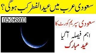 Saudi Arab Latest Updated News (14-6-2018) Eid Ka Chaand 2018    Eid ul Fitr Kab ho Gi ???