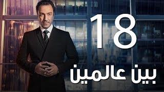 Bein 3almeen  EP18 |مسلسل بين عالمين - الحلقة الثامنة عشر