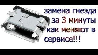 Ремонт ноутбука в Одессе, замена USB (ЮСБ) - разъемов Watch at Video Online.pk