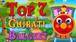 Top 7 Gujarati Rhymes for Children   Gujarati Balgeet Video   Chuk Chuk rail gadi