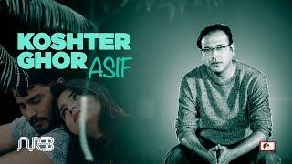 Koshter ghor | কষ্টের ঘর | Asif Akbar | Bangla New Song | 2018