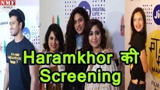 Haramkhor की screening पर पहुंचे  Bollywood Celebs, देखिए किसने क्या कहा