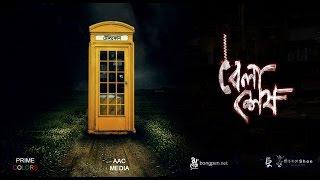 BELA SHESH- BENGALI SHORT FILM