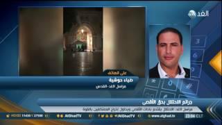 مراسل الغد: مواجهات عنيفة بين فلسطينيين والاحتلال.. واعتقالات داخل الأقصى