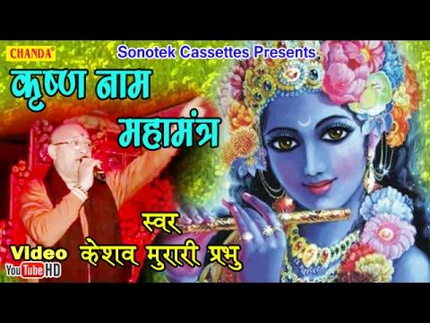 कृष्ण नाम महामंत्र    Keshav Murari Prabhu    Hare Rama Hare Khrishna    Popular Mantra
