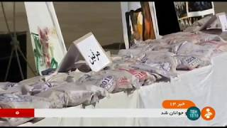 Iran Tehran Anti Narcotic Police arrested drug smugglers with 1600 Kg بازداشت قاچاقچيان مواد مخدر