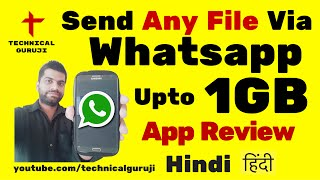 [Hindi/Urdu] How to Send Any BIG File upto 1GB from Whatsapp | Android App Review #5