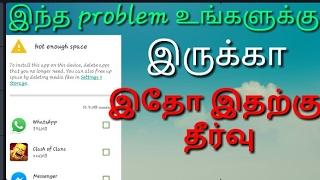 Not enough space. how to solve  this problem | tamil abbasi - tamil tech