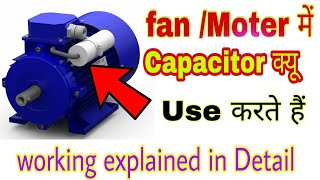 Why capacitor are used in fan || how electric fan work || in hindi || TnS