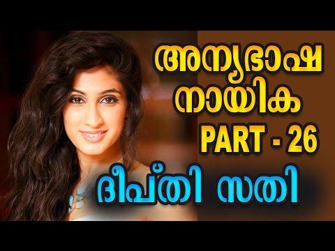 Xxx Mp4 നിങ്ങൾക്കറിയാത്ത ദീപ്തി സതി Deepti Sati Malayalam Cinema Actress 3gp Sex