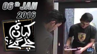 Naya Aashiq | Kahan Tum Chale Gae | SAMAA TV | 06 Jan 2017