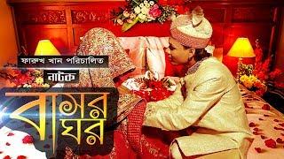 Bashor Ghor  | বাসর ঘর | Bangla Natok 2018 | bangla action natok 2018 | sadhin khan