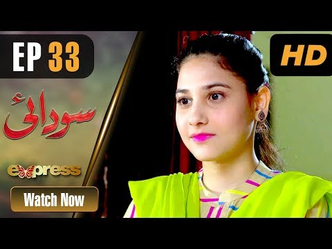 Xxx Mp4 Pakistani Drama Sodai Episode 33 Express Entertainment Dramas Hina Altaf Asad Siddiqui 3gp Sex
