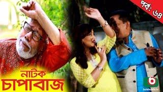 Bangla Comedy Natok  | Chapabaj  EP - 64 | ATM Samsuzzaman, Hasan Jahangir, Joy, Alvi, Eshana, Any