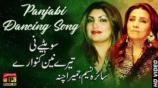 Sohniye Ni Tere Nain Kunwarey || Humera Channa And Sahira Naseem || HIts Song || TP Gold