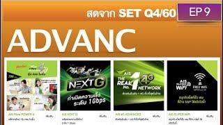 สดจาก SET Q4/60 | EP9 ADVANC