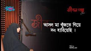 """JIBON GOLPO"""" I Ep: 79 I RJ Kebria I Dhaka Fm 90.4 I Reba"""