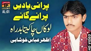 Lokan Cha Kita Badnaam - Azhar Abbas Khushabi