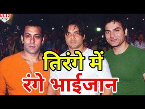 Xxx Mp4 आपने देखा किस अंदाज़ में Salman Khan ने मनाया जश्न ए आज़ादी 3gp Sex