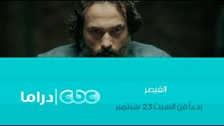 """انتظرونا...بدءاً من السبت 23 سبتمبر مع مسلسل """"القيصر"""" على cbc drama"""