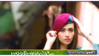Tere Bina Pak army song | ISPR new song 2017