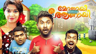 Monayi Angane Aanayi Full Movie # Aju Varghese Latest Comedy Movies # New Malayalam Full Movie 2016
