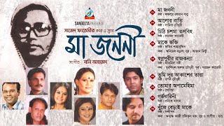 Ma Jononi (মা জননী) | Full Audio Album | Balam | Sangeeta