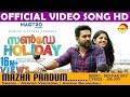 Mazha Paadum Official Video Song HD | Sunday Holiday | Asif Ali | Aparna Balamurali