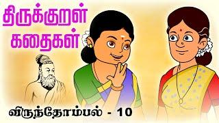 விருந்தோம்பல் (Virunthombal) 10 | திருக்குறள் கதைகள் (Thirukkural Kathaigal) தமிழ் Stories For Kids