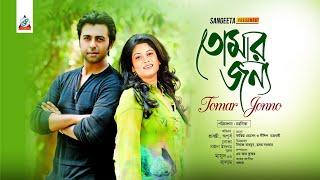 Srabonti, Apurbo - Tomar Jonno | Bangla Romantic Natok